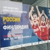 Fiba basketball world cup 2019 qualifiers. Russia - Finland